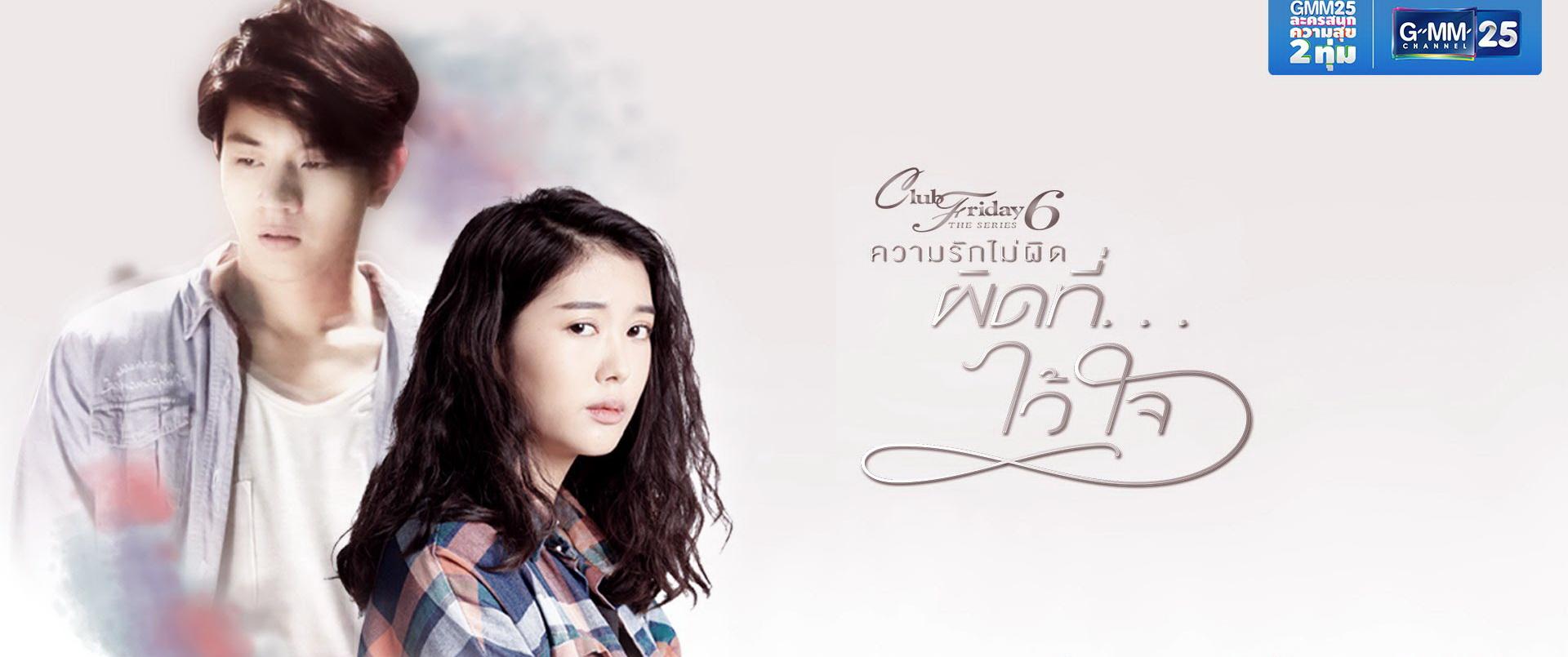 Lakornthais.com-ขาย DVD ละครไทย ราคาถูก แผ่นละ 20 บาทค่ะ !!!