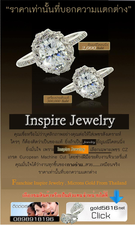 Inspire Jewelry