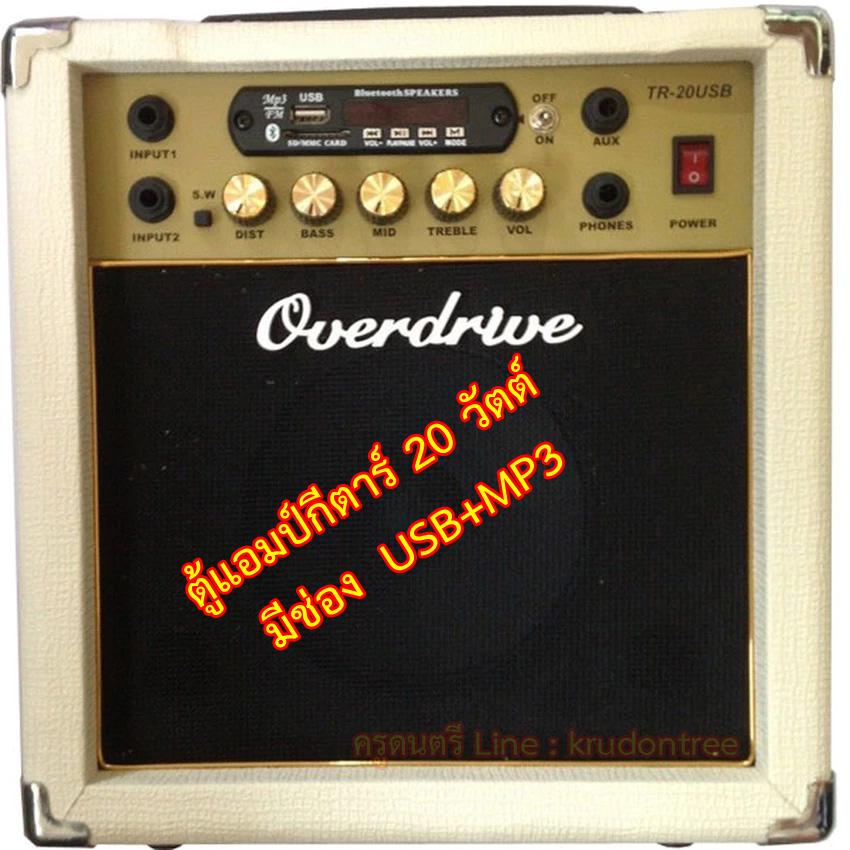 แอมป์กีตาร์ Overdrive TR-20+USB เล่นเพลง MP 3 ได้+จัดส่งฟรี
