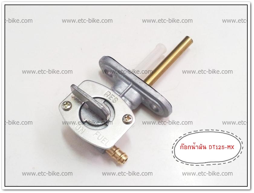 ก๊อกน้ำมัน DT125-MX