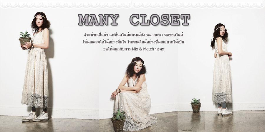 Many Closet