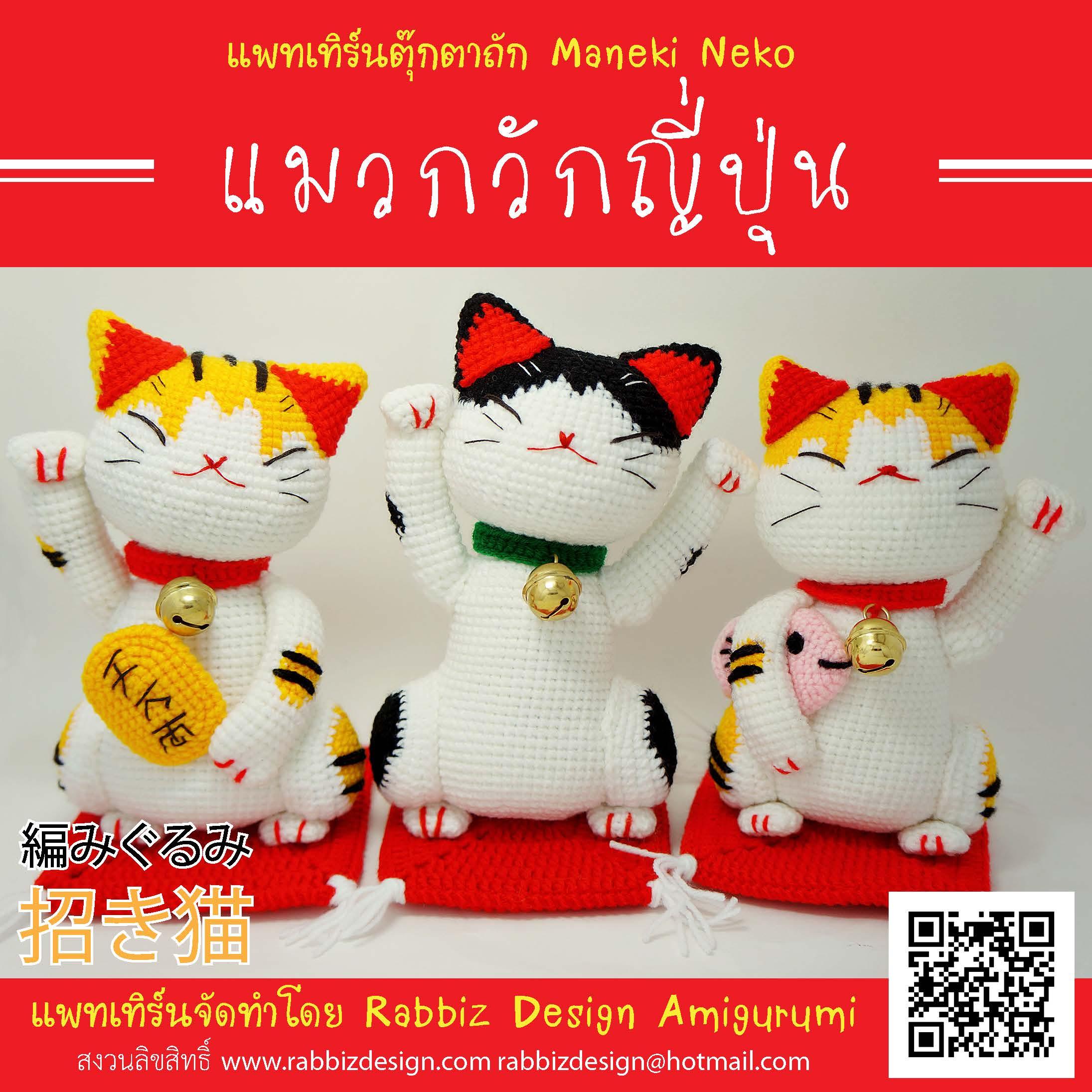 แพทเทิร์นตุ๊กตาถักแมวกวักญี่ปุ่น