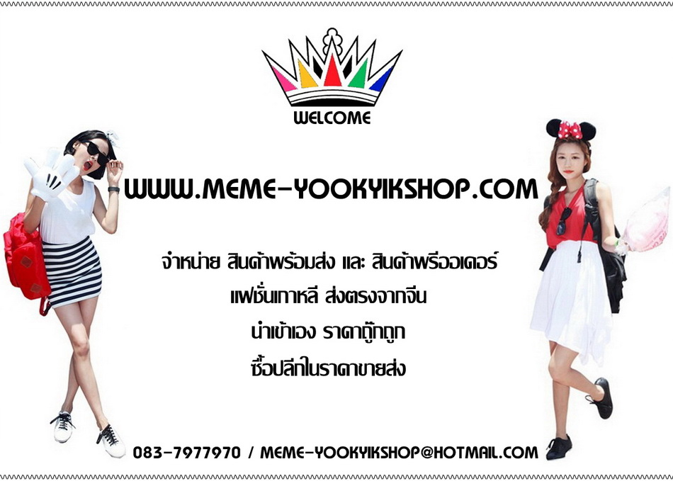 meme-yookyikshop     