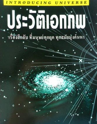 ประวัติเอกภพ Introducing Universe