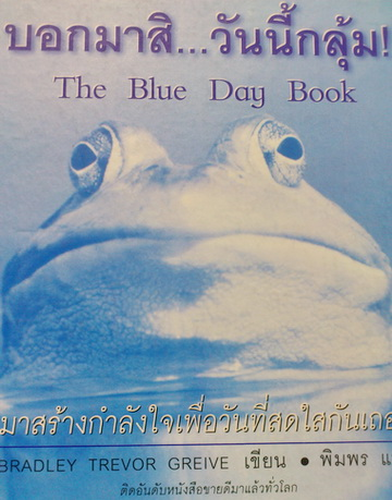 บอกมาสิ วันนี้กลุ้ม! The Blue Day Book