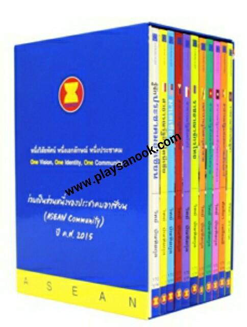 STP- 9786160003600 BOX SET รู้จักประชาคมอาเซียน