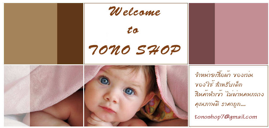 Tonoshop