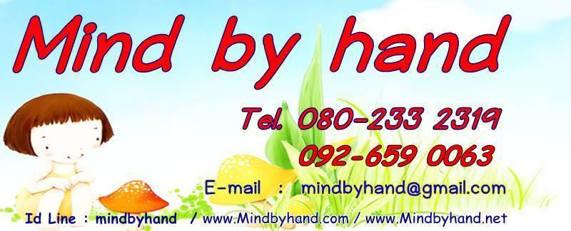 Mindbyhand