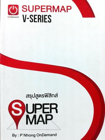 supermap on demand pdf download