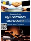 คำบรรยายเบื้องต้น กฎหมายองค์การระหว่างประเทศ ประสิทธิ์ ปิวาวัฒนพานิช