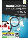 ไฟล์ eBook แนวข้อสอบ สตง. นักวิชาการตรวจเงินแผ่นดินปฏิบัติการ (กฎหมาย) 950 ข้อพร้อมเฉลย อัพเดตล่าสุด