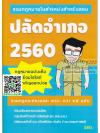 รวมกฎหมายเตรียมสอบปลัดอำเภอ ปี 2560 กฎหมายฉบับเต็ม พร้อมชี้จุดสำคัญออกบ่อย กว่า 65 ฉบับ