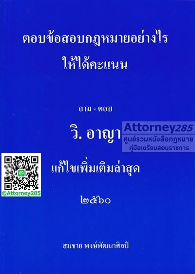 ถาม-ตอบ วิ.อาญา แก้ไขเพิ่มเติมล่าสุด 2560 สมชาย พงษ์พัฒนาศิลป์