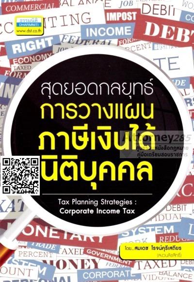 สุดยอดกลยุทธ์การวางแผนภาษีเงินได้นิติบุคคล Tax Planning Strategies : Corporate Income Tax