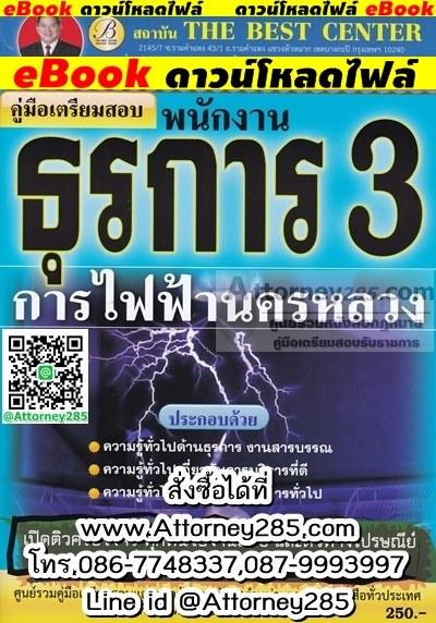 [eBook ไฟล์]คู่มือ+แนวข้อสอบ พนักงานธุรการ 3 การไฟฟ้านครหลวง กฟน พร้อมเฉลย