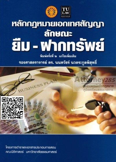 หลักกฎหมายเอกเทศสัญญา ลักษณะยืม-ฝากทรัพย์ นนทวัชร์ นวตระกูลพิสุทธิ์