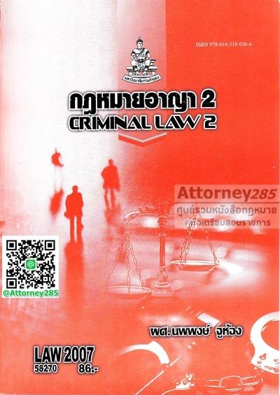 กฏหมายอาญา 2 LAW 2007 นพพงษ์ จูห้อง