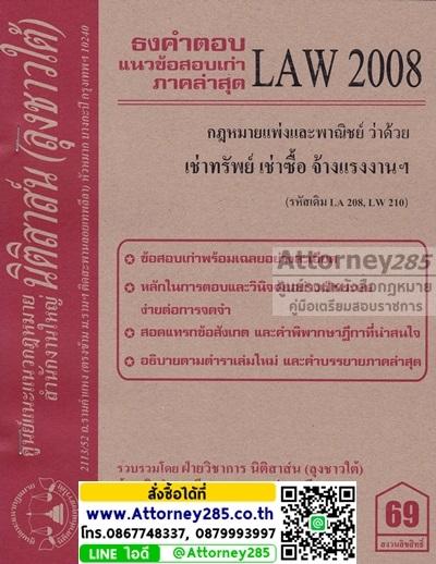 ชีทธงคำตอบ LAW 2008 กฎหมายว่าด้วย เช่าทรัพย์ เช่าซื้อฯ (นิติสาส์น ลุงชาวใต้) ม.ราม