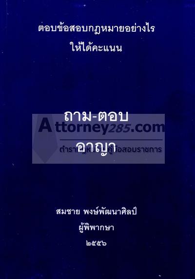ถาม-ตอบ อาญา (ตอบข้อสอบกฎหมายอย่างไรให้ได้คะแนน) 2556