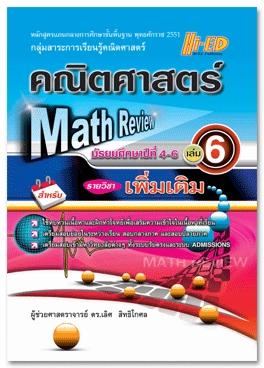 Math Review คณิตศาสตร์ ม.4-6 เล่ม 6 (เพิ่มเติม) หลักสูตรแกนกลาง 2551