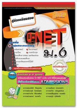 คู่มือเตรียมสอบ O-NET ม.6 ฉบับสมบูรณ์