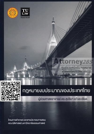 กฎหมายงบประมาณของประเทศไทย ดร.สุปรียา แก้วละเอียด