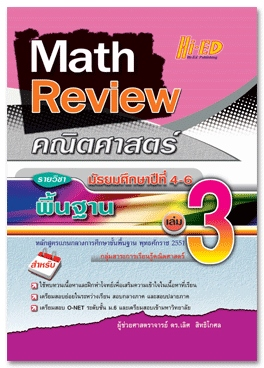 Math Review คณิตศาสตร์ ม.4-6 เล่ม 3 (พื้นฐาน) หลักสูตรแกนกลาง 2551