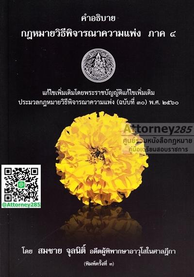 คำอธิบายกฎหมายวิธีพิจารณาความแพ่ง ภาค 4 (ฉบับที่ 30 พ.ศ.2560) สมชาย จุลนิติ์