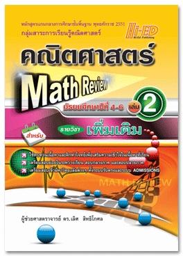 Math Review คณิตศาสตร์ ม.4-6 เล่ม 2 (เพิ่มเติม) หลักสูตรแกนกลาง 2551