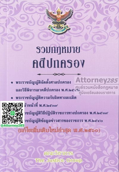รวมกฎหมายคดีปกครอง แก้ไขเพิ่มเติม พ.ศ.2560