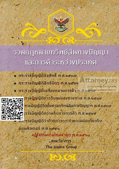 รวมกฎหมายทรัพย์สินทางปัญญาและการค้าระหว่างประเทศ พ.ศ.2560 เล่มเล็ก