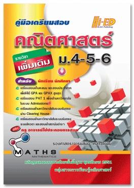 คู่มือเตรียมสอบ คณิตศาสตร์ ม.4-5-6 (เพิ่มเติม) หลักสูตรแกนกลาง 2551