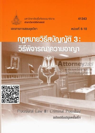 กฎหมายวิธีสบัญญัติ 3 : วิธีพิจารณาความอาญา 41343 เล่ม 2 (หน่วยที่ 6-10) สมพร พรหมหิตาธรและคณะ