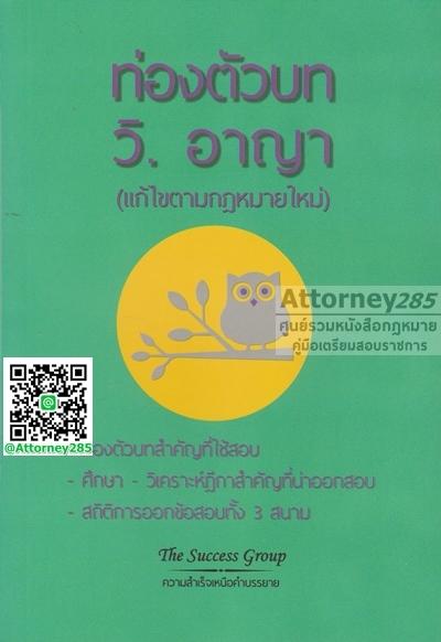 ท่องตัวบท วิ.อาญา แก้ไขตามกฎหมายใหม่ 2559