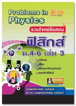 Problems in Physics (รวมโจทย์ข้อสอบ ฟิสิกส์ ม.4-6 เล่ม 3)