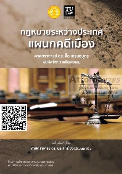 กฎหมายระหว่างประเทศแผนกคดีเมือง ดร.จิ๊ด เศรษฐบุตร แก้ไขเพิ่มเติมโดย ประสิทธิ์ ปิวาวัฒนพานิช