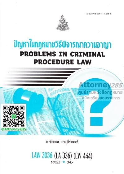 ปัญหาในกฎหมายวิธีพิจารณาความอาญา LAW 3036 จักรวาล กาญธีรานนท์