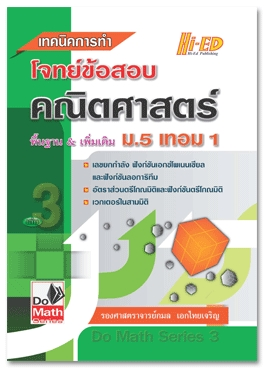 Do Math Series เทคนิคการทำโจทย์ข้อสอบ คณิตศาสตร์ ม.5 เทอม 1