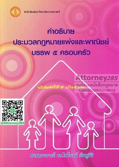 คำอธิบายประมวลกฎหมายแพ่งและพาณิชย์ บรรพ 5 ครอบครัว อ.ไพโรจน์ กัมพูสิริ