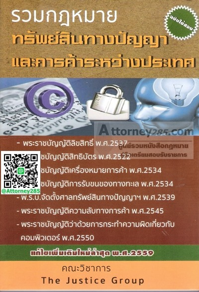 รวมกฎหมายทรัพย์สินทางปัญญาและการค้าระหว่างประเทศ ฉบับใช้สอบ แก้ไขเพิ่มเติม 2559