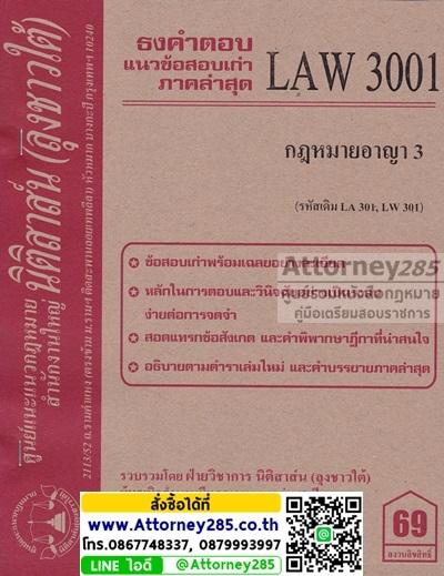 ชีทธงคำตอบ LAW 3001 กฎหมายอาญา 3 (นิติสาส์น ลุงชาวใต้) ม.ราม