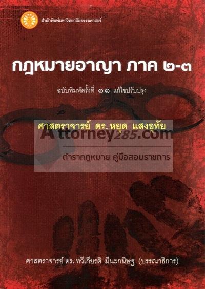 กฎหมายอาญา ภาค 2-3 (อ.หยุด แสงอุทัย)