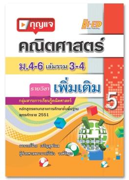 กุญแจคณิตศาสตร์ ม.4-6 เล่มรวม 3-4 (เพิ่มเติม) หลักสูตรแกนกลาง 2551