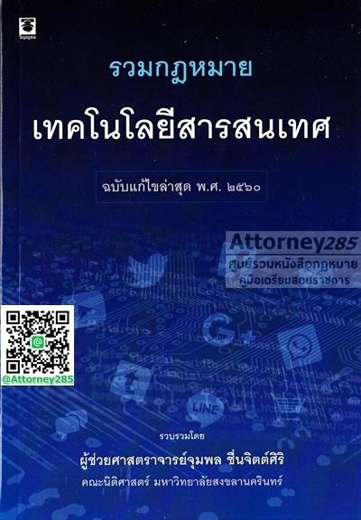 รวมกฎหมายเทคโนโลยีสารสนเทศ จุมพล ชื่นจิตต์ศิริ