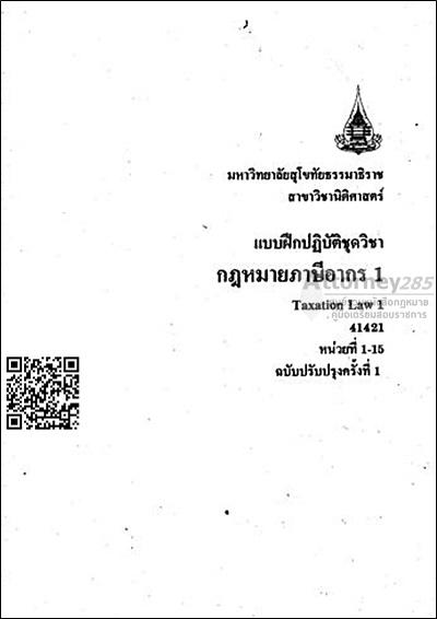 แบบฝึกปฏิบัติ กฎหมายภาษีอากร 1 (41421) อ.มานิต นิธิประทีปและคณะ