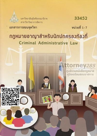 กฎหมายอาญาสำหรับนักปกครองท้องที่ 33452 เล่ม 1 (หน่วยที่ 1-7) วิวิธ วงศ์ทิพย์และคณะ