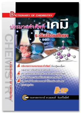 ประมวลคำศัพท์ เคมี ระดับมัธยมศึกษา