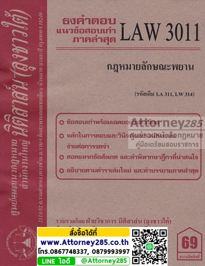 ชีทธงคำตอบ LAW 3011 กฎหมายลักษณะพยาน (นิติสาส์น ลุงชาวใต้) ม.ราม