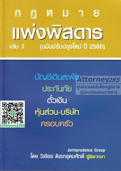 กฎหมาย แพ่งพิสดาร (ฉบับปรับปรุงใหม่ ปี 2560) เล่ม 3