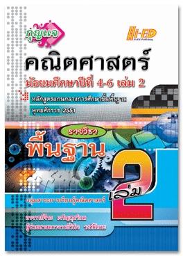 กุญแจคณิตศาสตร์ ม.4-6 เล่ม 2 (พื้นฐาน) หลักสูตรแกนกลาง 2551